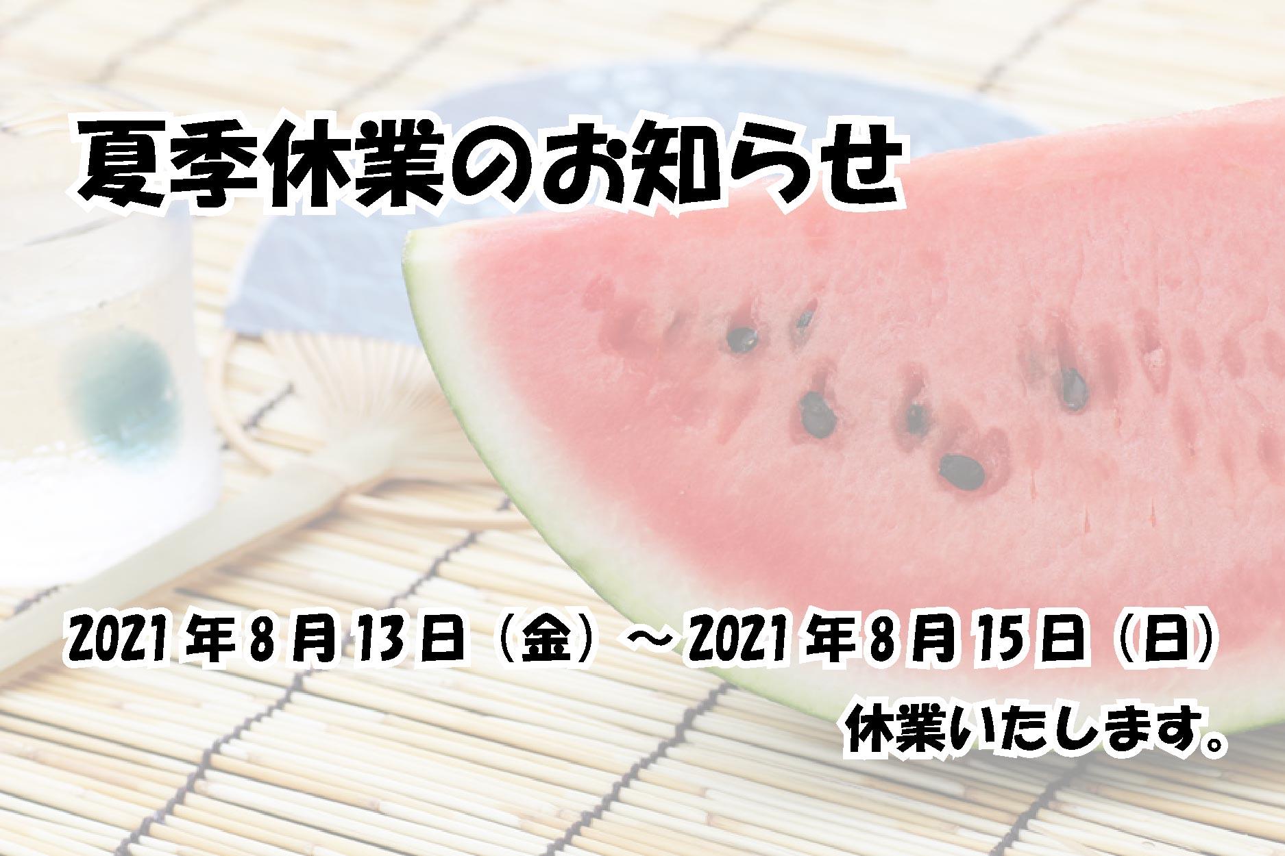 夏季休業お知らせ2021